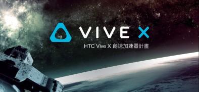 點燃明日之星 – HTC Vive X 加速器計畫啟動!