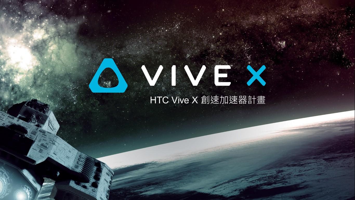 htc-vive-vr-viveX-accelerator