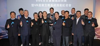 電信夥伴齊聲開賣!HTC Vive持續深化實體通路佈局!