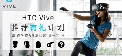 超有爱的HTC Vive推荐有礼计划,暖哭一片人