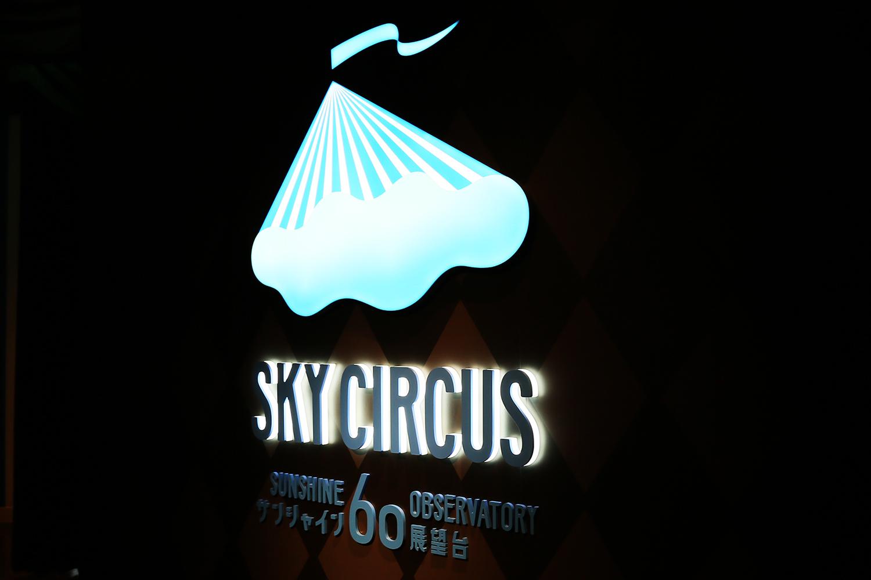 htc-vive-sky-circus-tokyo