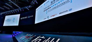"""带你穿越""""虚实无界""""—HTC Vive™与阿里云联合开发者论坛全记录"""