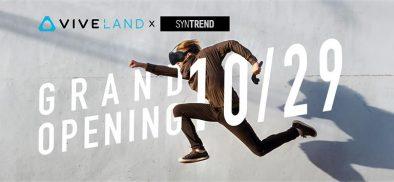 橫跨虛實娛樂進化  –  VIVELAND虛擬實境樂園誕生!