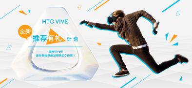 升级啦!HTC VIVE™推荐有礼计划 送你去拉斯维加斯