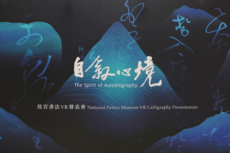 npm-xxtralab-vr-calligraphy-spirit-of-autobiography-1