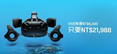 HTC VIVE降價 $6,300!就在3A VR大作降臨前夕