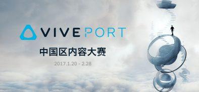 VIVEPORT中国区内容大赛 | VR杀手级应用,由你创造!