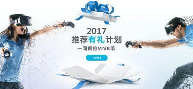好消息|HTC VIVE推荐有礼计划 延长啦!