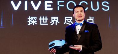 VIVE WAVE VR开放平台问世,一体机VIVE FOCUS亮相VDC2017 !