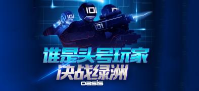 "HTC VIVE ""绿洲"" VR电竞大赛启动,快来挑战万元大奖!"