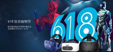 VIVE 618狂欢购物节,优惠好礼多多多